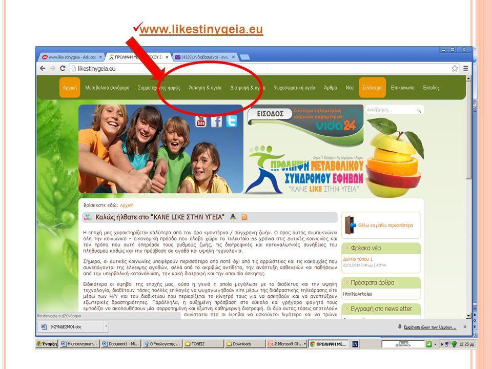 www.likestinygeia.eu