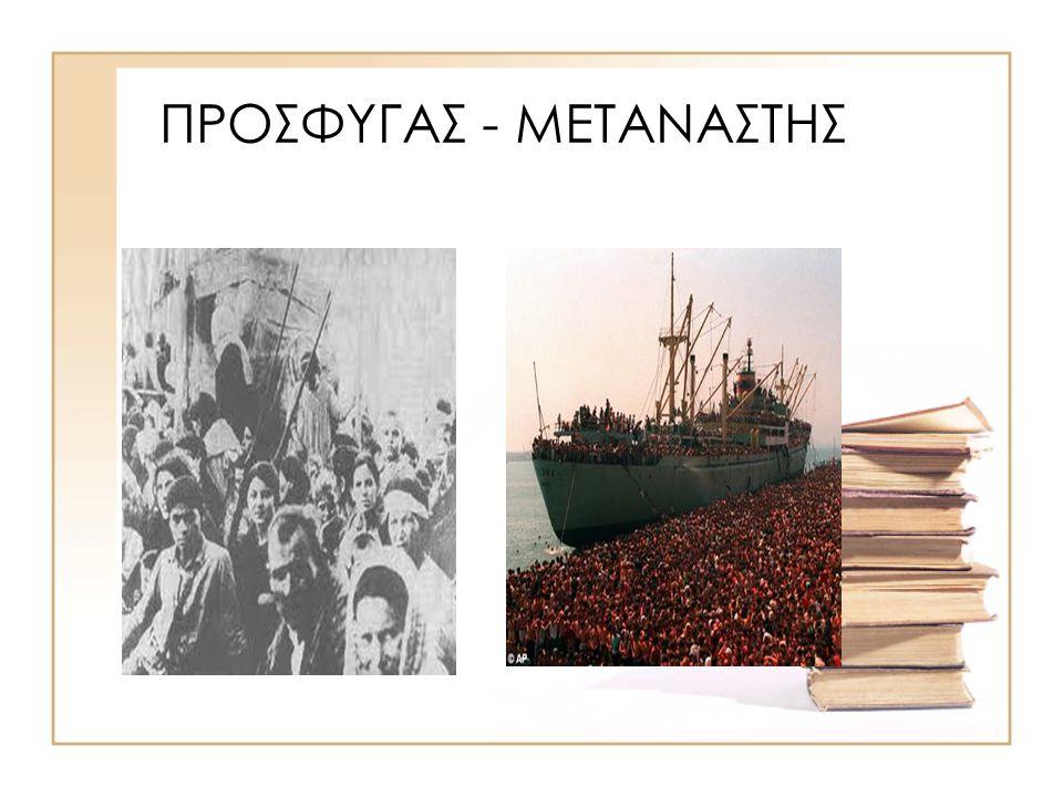 Η ΜΙΚΡΑΣΙΑΤΙΚΗ ΚΑΤΑΣΤΡΟΦΗ Από την πρώτη στιγμή που ο ελληνικός στρατός αποβιβάστηκε στη Σμύρνη (Μάιος 1919)(κατόπιν της συνθήκης των Σεβρών), οι Τούρκοι είχαν αρνητική αντίδραση.