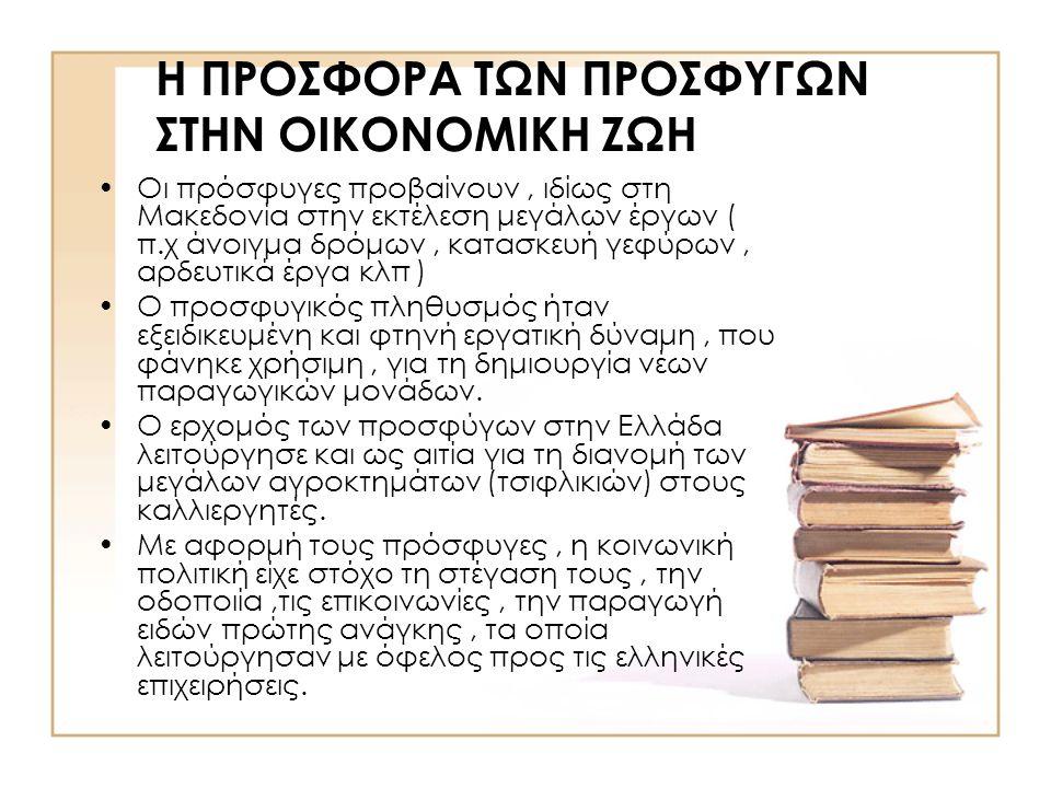 ΠΡΟΣΦΟΡΑ ΤΩΝ ΠΡΟΣΦΥΓΩΝ ΣΤΗ ΛΟΓΟΤΕΧΝΙΑ Γιώργος Σεφέρης: Γεννήθηκε στη Σμύρνη και ανανέωσε την ελληνική ποίηση και εισήγαγε το πνεύμα του σουρεαλισμού στην Ελλάδα.