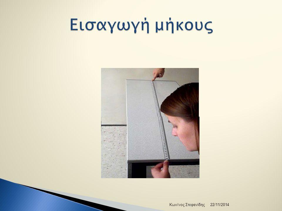 22/11/2014Κων/νος Στεφανίδης