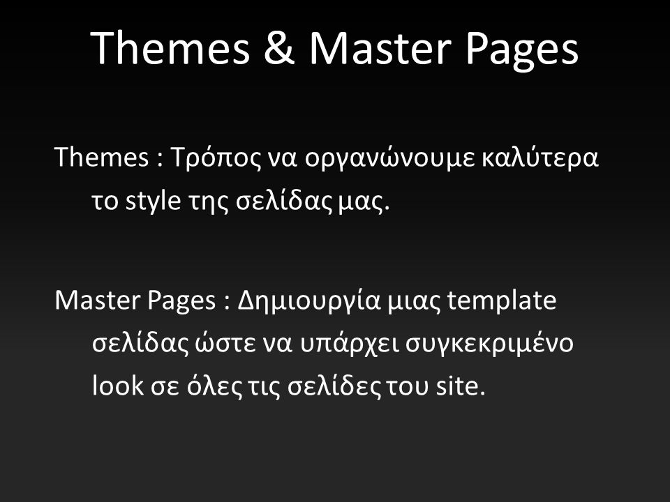 Themes & Master Pages Themes : Τρόπος να οργανώνουμε καλύτερα το style της σελίδας μας. Master Pages : Δημιουργία μιας template σελίδας ώστε να υπάρχε