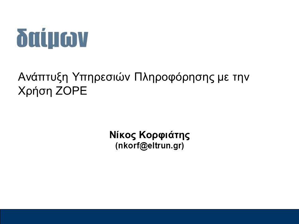 Ανάπτυξη Υπηρεσιών Πληροφόρησης με την Χρήση ZOPE Νίκος Κορφιάτης (nkorf@eltrun.gr)