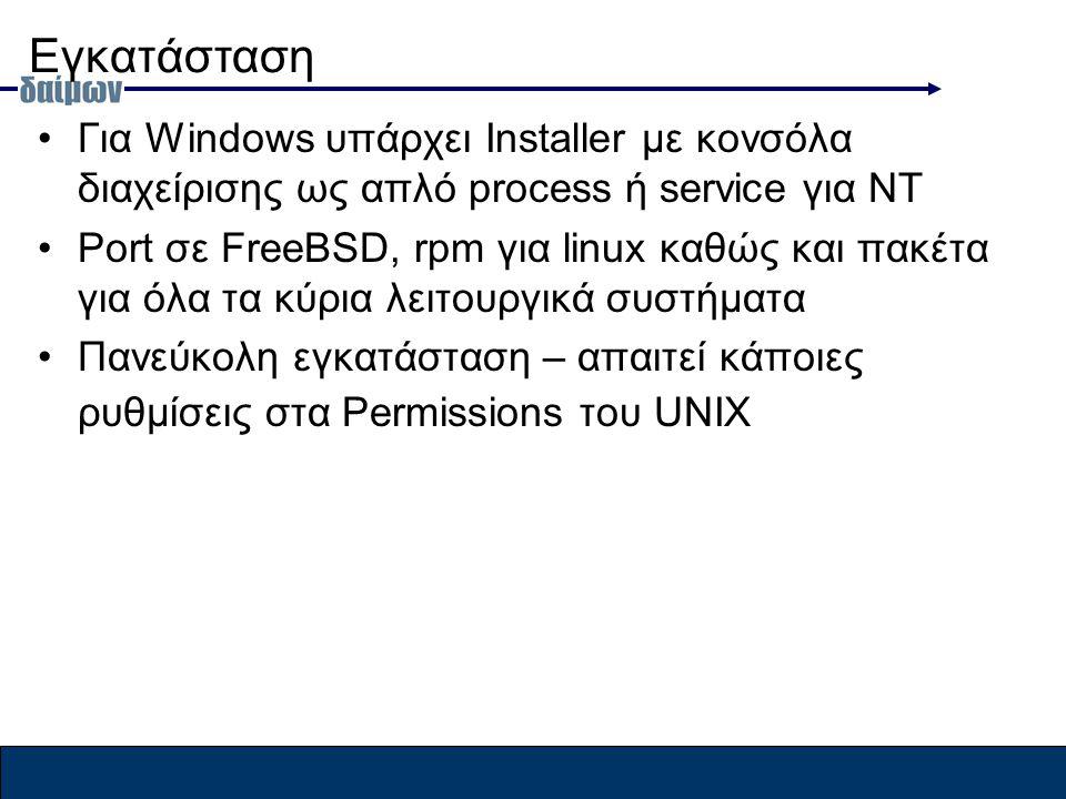 Εγκατάσταση Για Windows υπάρχει Installer με κονσόλα διαχείρισης ως απλό process ή service για ΝΤ Port σε FreeBSD, rpm για linux καθώς και πακέτα για όλα τα κύρια λειτουργικά συστήματα Πανεύκολη εγκατάσταση – απαιτεί κάποιες ρυθμίσεις στα Permissions του UNIX