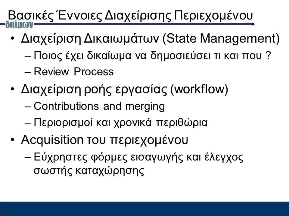 Βασικές Έννοιες Διαχείρισης Περιεχομένου Διαχείριση Δικαιωμάτων (State Management) –Ποιος έχει δικαίωμα να δημοσιεύσει τι και που .