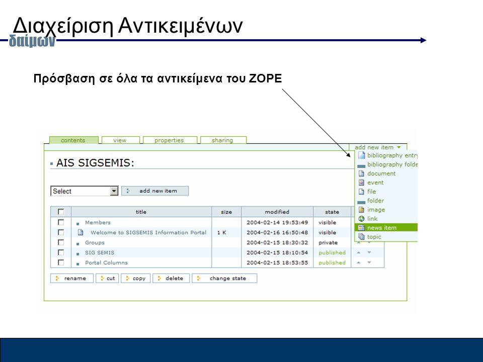 Διαχείριση Αντικειμένων Πρόσβαση σε όλα τα αντικείμενα του ZOPE