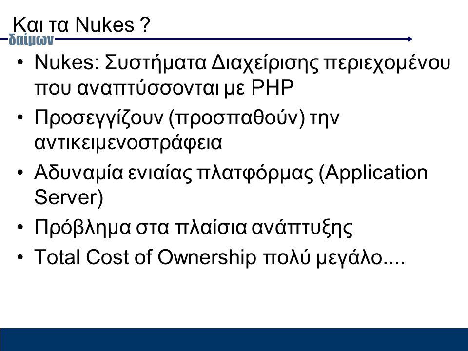 Και τα Nukes .