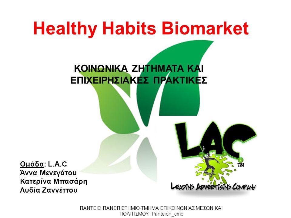 ΠΑΝΤΕΙΟ ΠΑΝΕΠΙΣΤΗΜΙΟ-ΤΜΗΜΑ ΕΠΙΚΟΙΝΩΝΙΑΣ ΜΕΣΩΝ ΚΑΙ ΠΟΛΙΤΙΣΜΟΥ. Panteion_cmc Healthy Habits Biomarket ΚΟΙΝΩΝΙΚΑ ΖΗΤΗΜΑΤΑ ΚΑΙ ΕΠΙΧΕΙΡΗΣΙΑΚΕΣ ΠΡΑΚΤΙΚΕΣ Ομ