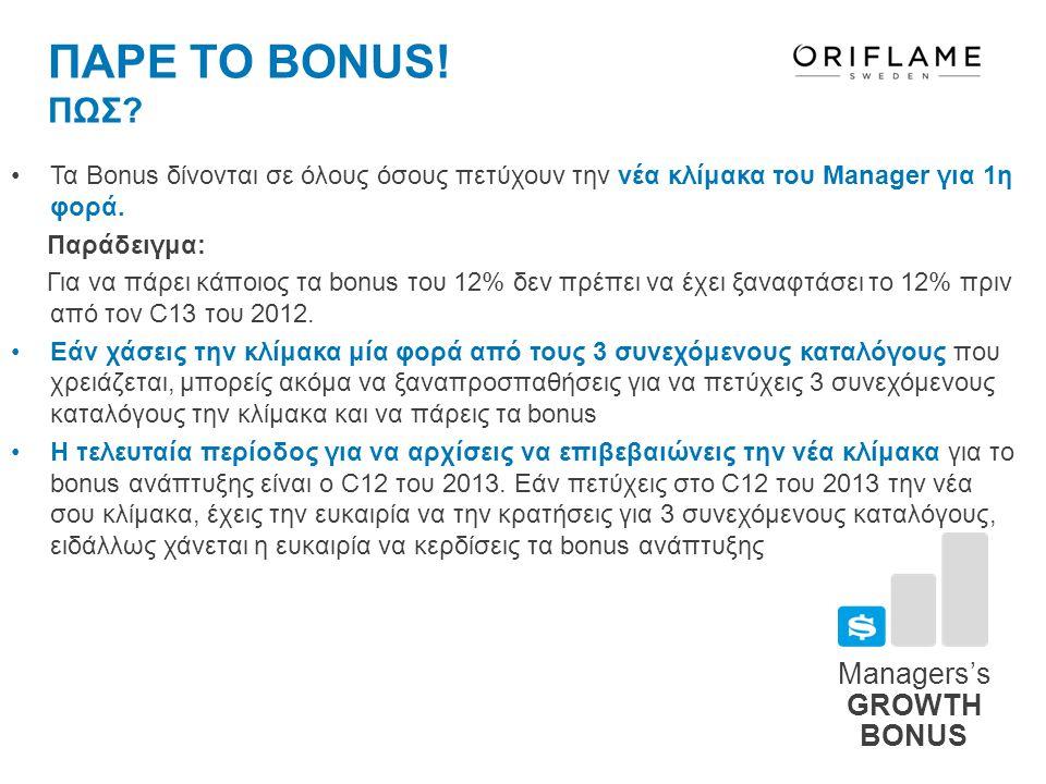 MANAGER'S GROWTH BONUS ΣΥΝΟΛΙΚΟ GROWTH BONUS 1.300€ SP ΕΠΙΠΕΔΟ GROWTH BONUS ΜΕΤΑ ΑΠΌ 3 ΣΥΝΕΧΟΜΕΝΟΥΣ ΚΑΤΑΛΟΓΟΥΣ 0-9% > 12% 100€ 12% > 15% 200€ 15% > 18% 400€ 18% > 21% 600€