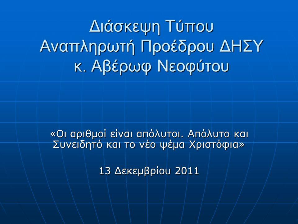 Διάσκεψη Τύπου Αναπληρωτή Προέδρου ΔΗΣΥ κ. Αβέρωφ Νεοφύτου «Οι αριθμοί είναι απόλυτοι.