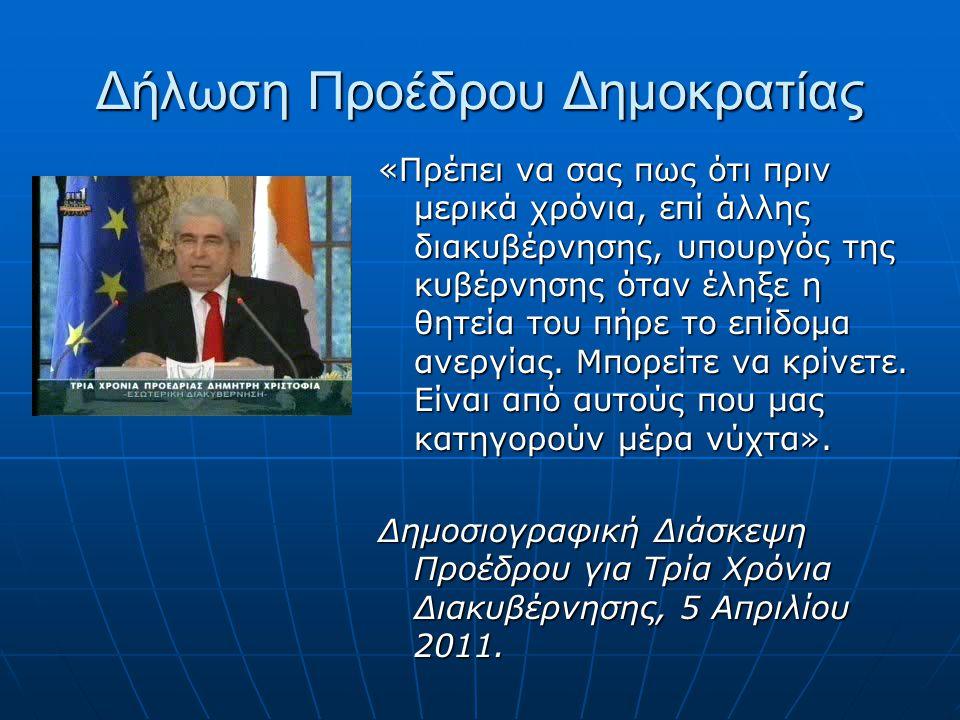 Δήλωση Προέδρου Δημοκρατίας «Πρέπει να σας πως ότι πριν μερικά χρόνια, επί άλλης διακυβέρνησης, υπουργός της κυβέρνησης όταν έληξε η θητεία του πήρε το επίδομα ανεργίας.