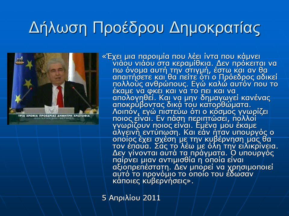 Δήλωση Προέδρου Δημοκρατίας «Έχει μια παροιμία που λέει ίντα που κάμνει νιάου νιάου στα κεραμίθκια.
