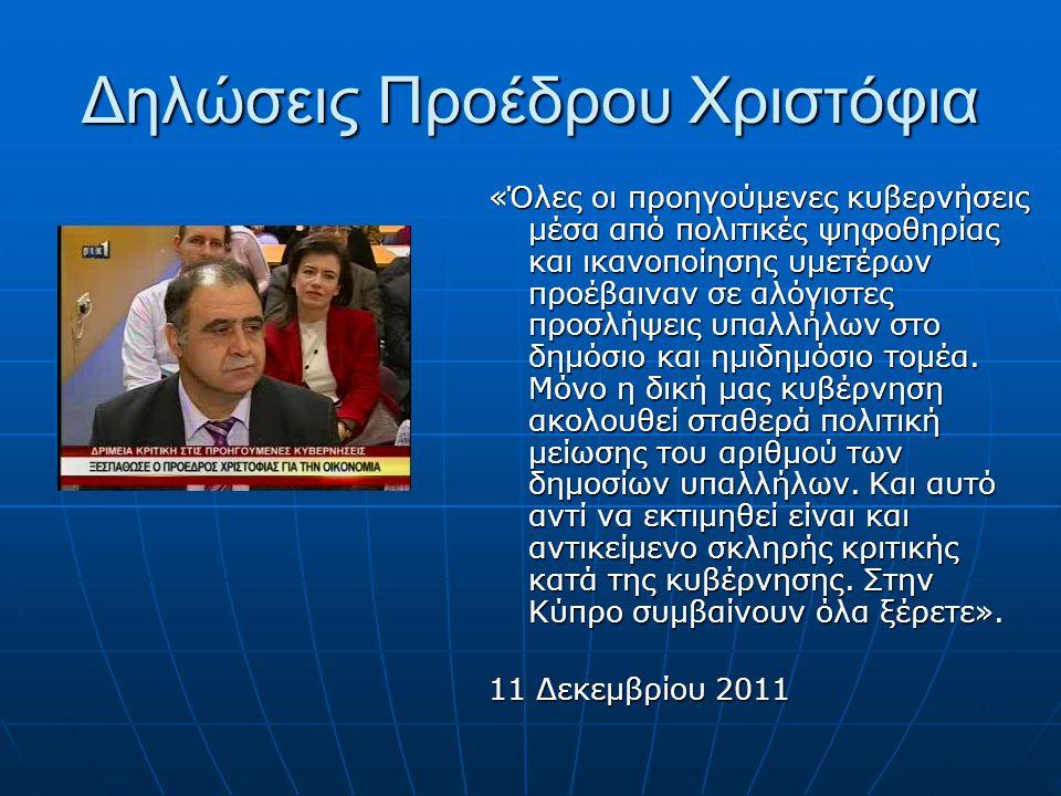 Δηλώσεις Προέδρου Χριστόφια «Όλες οι προηγούμενες κυβερνήσεις μέσα από πολιτικές ψηφοθηρίας και ικανοποίησης υμετέρων προέβαιναν σε αλόγιστες προσλήψεις υπαλλήλων στο δημόσιο και ημιδημόσιο τομέα.