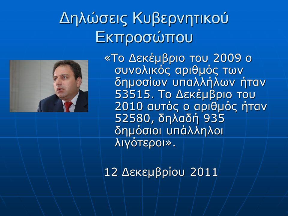 Δηλώσεις Κυβερνητικού Εκπροσώπου «Το Δεκέμβριο του 2009 ο συνολικός αριθμός των δημοσίων υπαλλήλων ήταν 53515.