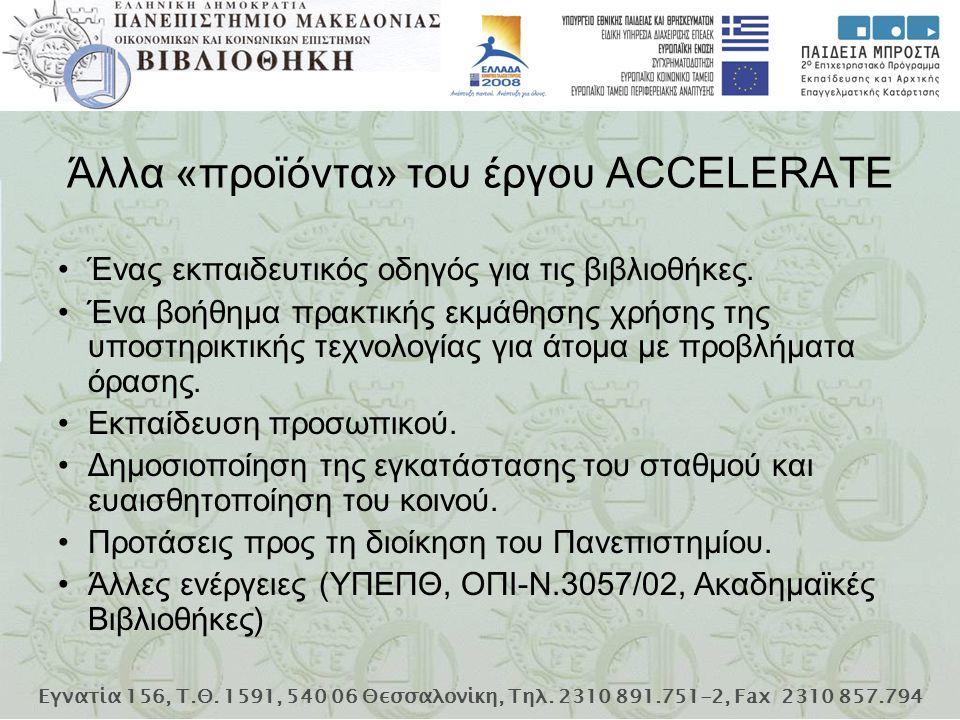 Εγνατία 156, Τ.Θ. 1591, 540 06 Θεσσαλονίκη, Τηλ. 2310 891.751-2, Fax 2310 857.794 Ένας εκπαιδευτικός οδηγός για τις βιβλιοθήκες. Ένα βοήθημα πρακτικής