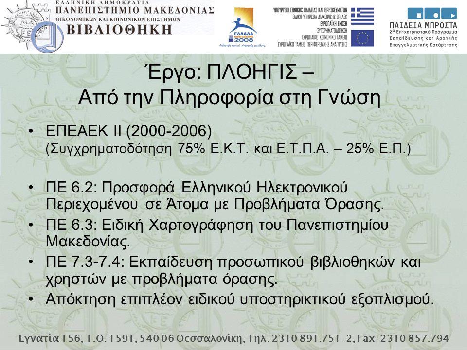 Εγνατία 156, Τ.Θ. 1591, 540 06 Θεσσαλονίκη, Τηλ. 2310 891.751-2, Fax 2310 857.794 ΕΠΕΑΕΚ ΙΙ (2000-2006) (Συγχρηματοδότηση 75% Ε.Κ.Τ. και Ε.Τ.Π.Α. – 25