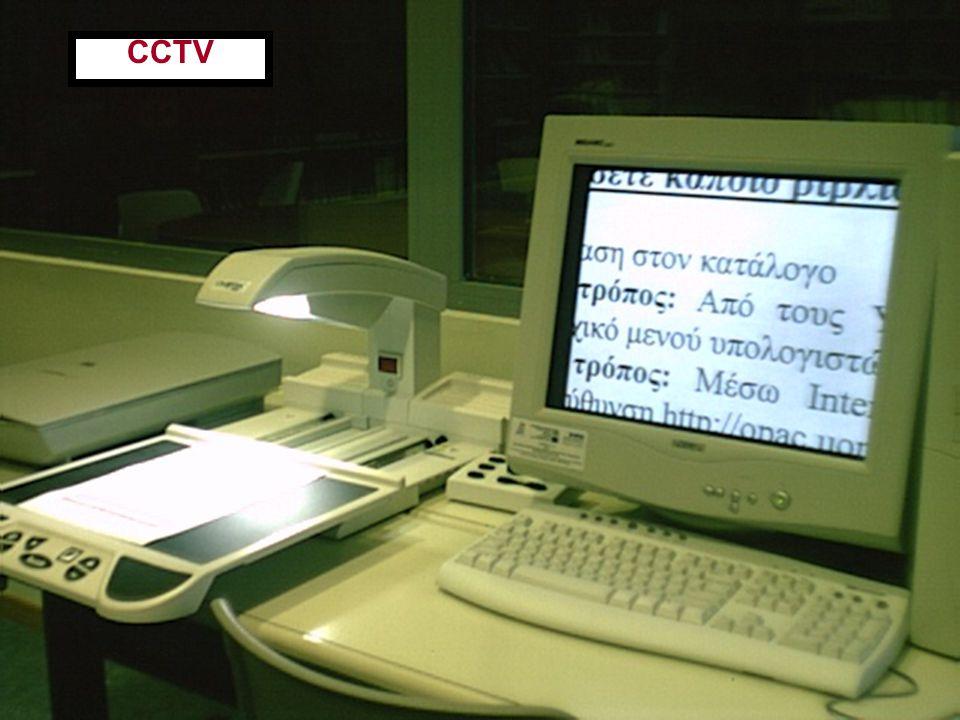 Εγνατία 156, Τ.Θ. 1591, 540 06 Θεσσαλονίκη, Τηλ. 2310 891.751-2, Fax 2310 857.794 CCTV