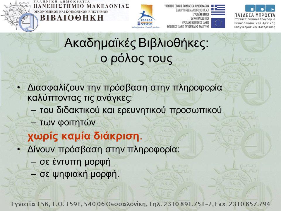 Εγνατία 156, Τ.Θ. 1591, 540 06 Θεσσαλονίκη, Τηλ. 2310 891.751-2, Fax 2310 857.794 Διασφαλίζουν την πρόσβαση στην πληροφορία καλύπτοντας τις ανάγκες: –