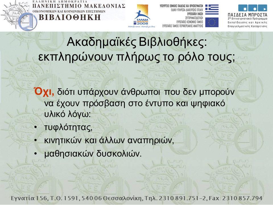 Εγνατία 156, Τ.Θ. 1591, 540 06 Θεσσαλονίκη, Τηλ. 2310 891.751-2, Fax 2310 857.794 Όχι, διότι υπάρχουν άνθρωποι που δεν μπορούν να έχουν πρόσβαση στο έ