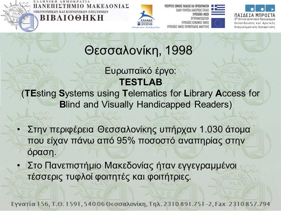 Εγνατία 156, Τ.Θ. 1591, 540 06 Θεσσαλονίκη, Τηλ. 2310 891.751-2, Fax 2310 857.794 Ευρωπαϊκό έργο: TESTLAB (TEsting Systems using Telematics for Librar