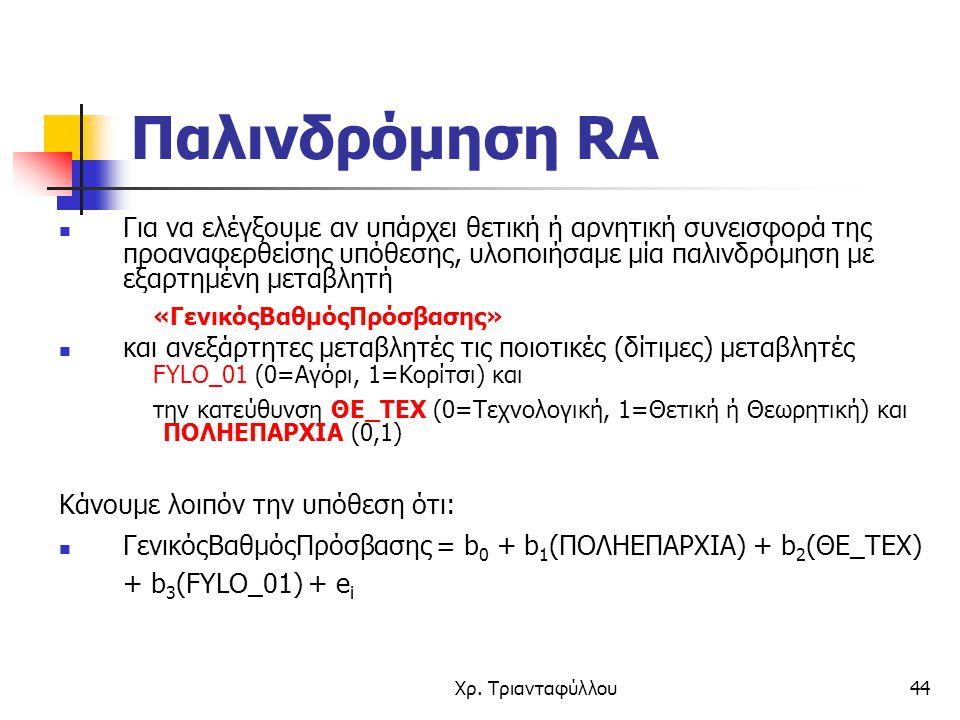 Χρ. Τριανταφύλλου44 Παλινδρόμηση RA Για να ελέγξουμε αν υπάρχει θετική ή αρνητική συνεισφορά της προαναφερθείσης υπόθεσης, υλοποιήσαμε μία παλινδρόμησ