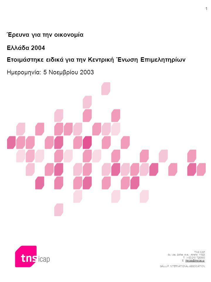 1 Έρευνα για την οικονομία Ελλάδα 2004 Ετοιμάστηκε ειδικά για την Κεντρική Ένωση Επιμελητηρίων Ημερομηνία: 5 Νοεμβρίου 2003 TNS ICAP 64, Vas. Sofias A