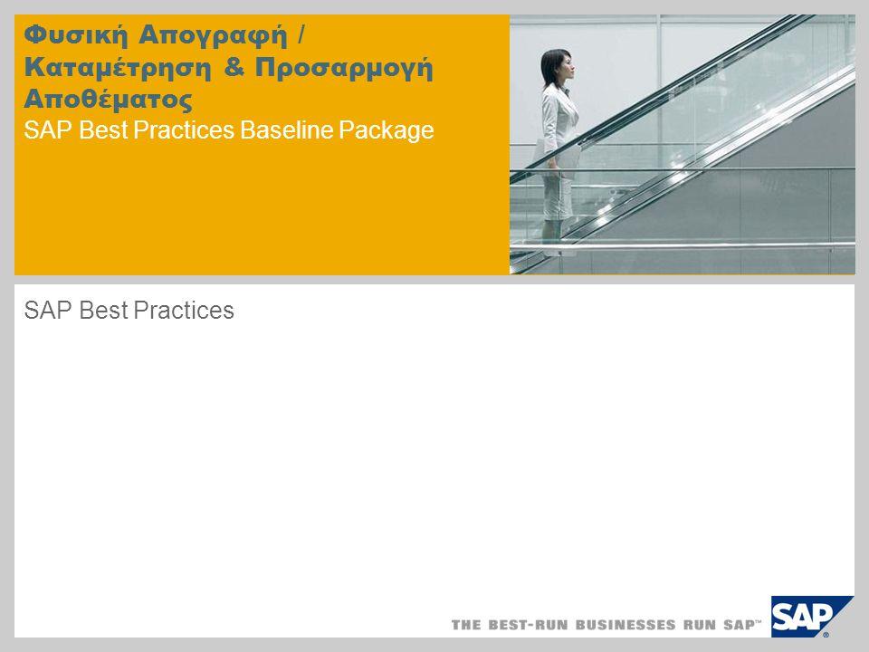 Φυσική Απογραφή / Καταμέτρηση & Προσαρμογή Αποθέματος SAP Best Practices Baseline Package SAP Best Practices