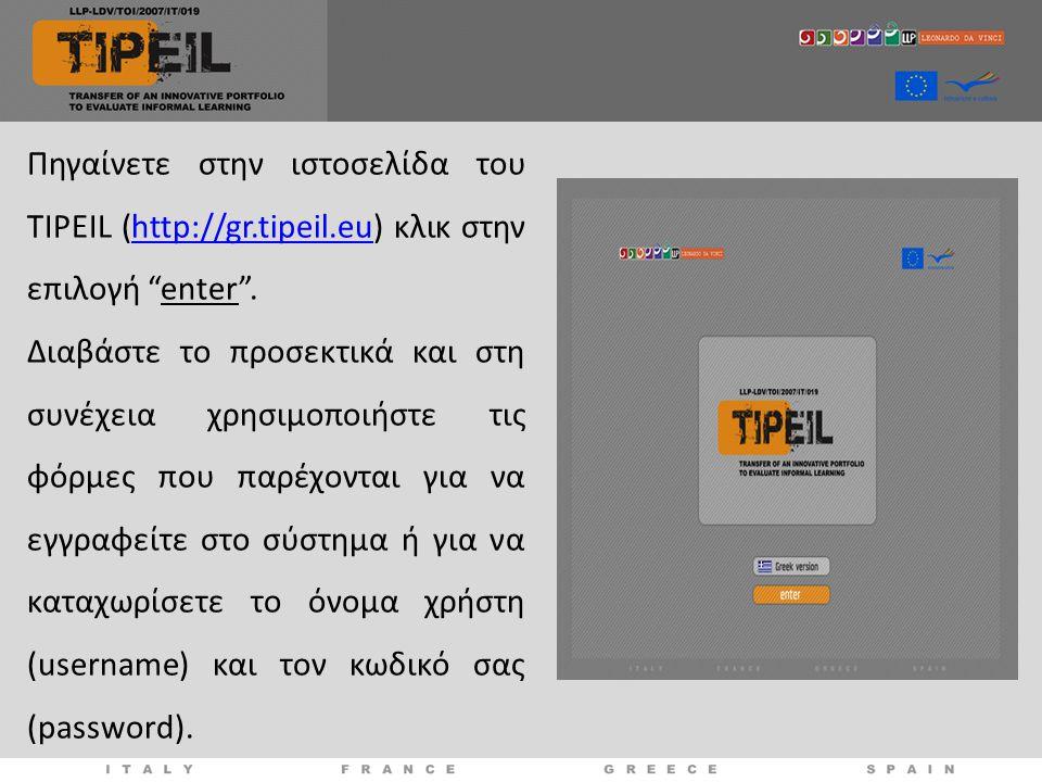 """Πηγαίνετε στην ιστοσελίδα του TIPEIL (http://gr.tipeil.eu) κλικ στην επιλογή """"enter"""".http://gr.tipeil.eu Διαβάστε το προσεκτικά και στη συνέχεια χρησι"""