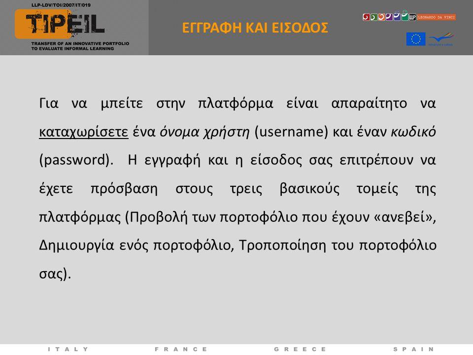 ΕΓΓΡΑΦΗ ΚΑΙ ΕΙΣΟΔΟΣ Για να μπείτε στην πλατφόρμα είναι απαραίτητο να καταχωρίσετε ένα όνομα χρήστη (username) και έναν κωδικό (password).