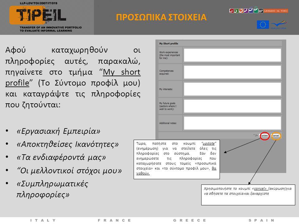 Αφού καταχωρηθούν οι πληροφορίες αυτές, παρακαλώ, πηγαίνετε στο τμήμα My short profile (Το Σύντομο προφίλ μου) και καταγράψτε τις πληροφορίες που ζητούνται: «Εργασιακή Εμπειρία» «Αποκτηθείσες Ικανότητες» «Τα ενδιαφέροντά μας» Οι μελλοντικοί στόχοι μου» «Συμπληρωματικές πληροφορίες» Τώρα, πατήστε στο κουμπί update (ενημέρωση) για να στείλετε όλες τις πληροφορίες στο σύστημα.