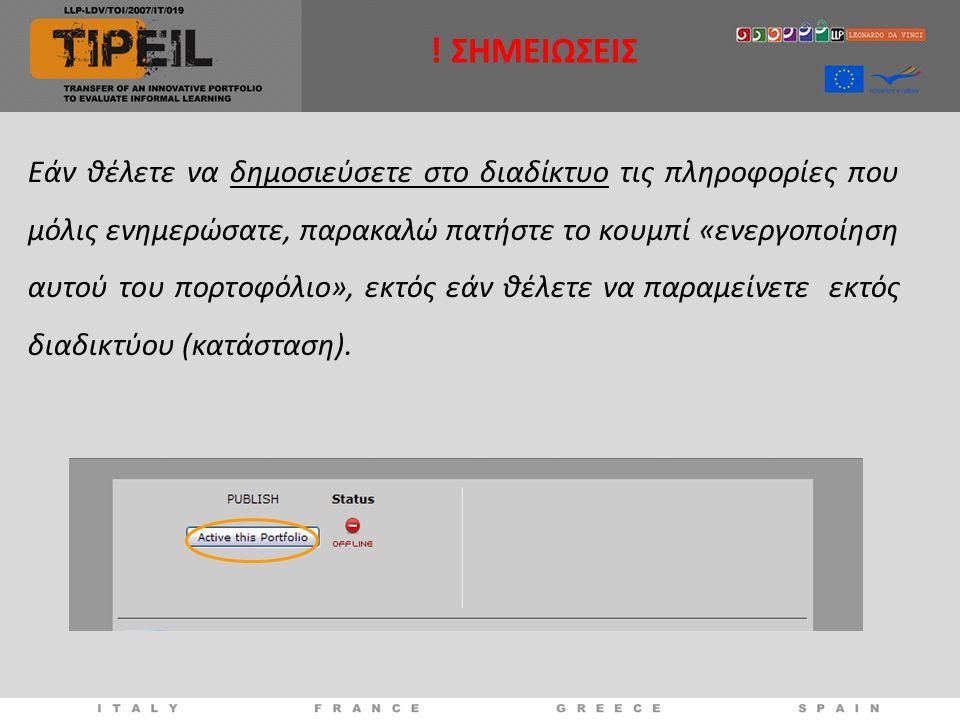 ! ΣΗΜΕΙΩΣΕΙΣ Εάν θέλετε να δημοσιεύσετε στο διαδίκτυο τις πληροφορίες που μόλις ενημερώσατε, παρακαλώ πατήστε το κουμπί «ενεργοποίηση αυτού του πορτοφ