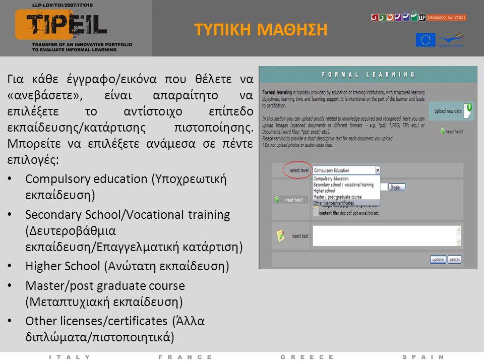 Για κάθε έγγραφο/εικόνα που θέλετε να «ανεβάσετε», είναι απαραίτητο να επιλέξετε το αντίστοιχο επίπεδο εκπαίδευσης/κατάρτισης πιστοποίησης.