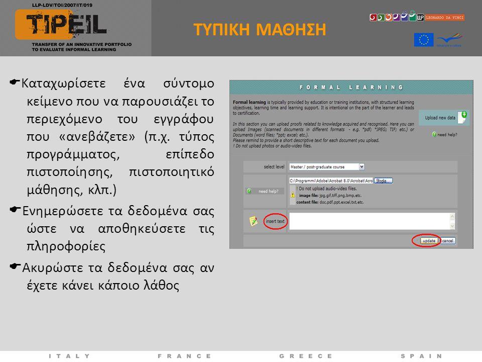  Καταχωρίσετε ένα σύντομο κείμενο που να παρουσιάζει το περιεχόμενο του εγγράφου που «ανεβάζετε» (π.χ. τύπος προγράμματος, επίπεδο πιστοποίησης, πιστ