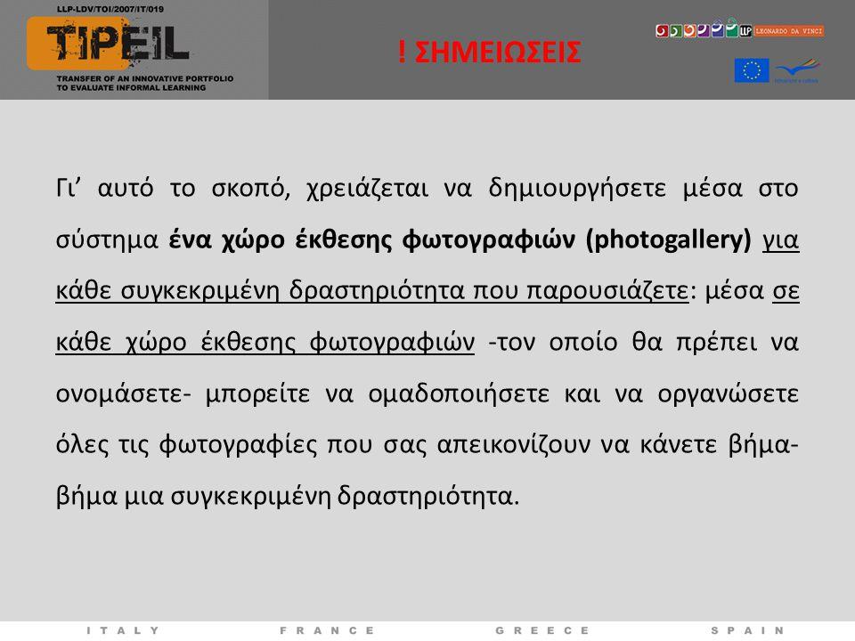Γι' αυτό το σκοπό, χρειάζεται να δημιουργήσετε μέσα στο σύστημα ένα χώρο έκθεσης φωτογραφιών (photogallery) για κάθε συγκεκριμένη δραστηριότητα που παρουσιάζετε: μέσα σε κάθε χώρο έκθεσης φωτογραφιών -τον οποίο θα πρέπει να ονομάσετε- μπορείτε να ομαδοποιήσετε και να οργανώσετε όλες τις φωτογραφίες που σας απεικονίζουν να κάνετε βήμα- βήμα μια συγκεκριμένη δραστηριότητα.