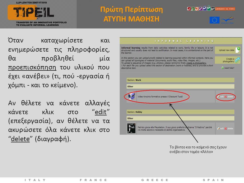 Όταν καταχωρίσετε και ενημερώσετε τις πληροφορίες, θα προβληθεί μία προεπισκόπηση του υλικού που έχει «ανέβει» (τι, πού -εργασία ή χόμπι - και το κείμενο).