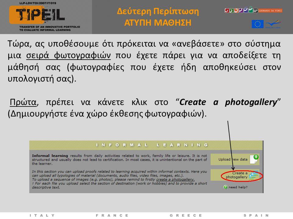 Τώρα, ας υποθέσουμε ότι πρόκειται να «ανεβάσετε» στο σύστημα μια σειρά φωτογραφιών που έχετε πάρει για να αποδείξετε τη μάθησή σας (φωτογραφίες που έχ