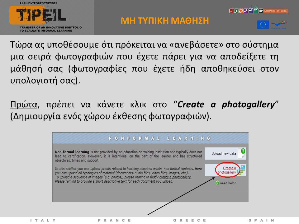 Τώρα ας υποθέσουμε ότι πρόκειται να «ανεβάσετε» στο σύστημα μια σειρά φωτογραφιών που έχετε πάρει για να αποδείξετε τη μάθησή σας (φωτογραφίες που έχε