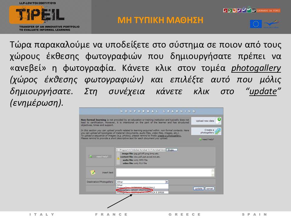 Τώρα παρακαλούμε να υποδείξετε στο σύστημα σε ποιον από τους χώρους έκθεσης φωτογραφιών που δημιουργήσατε πρέπει να «ανεβεί» η φωτογραφία.