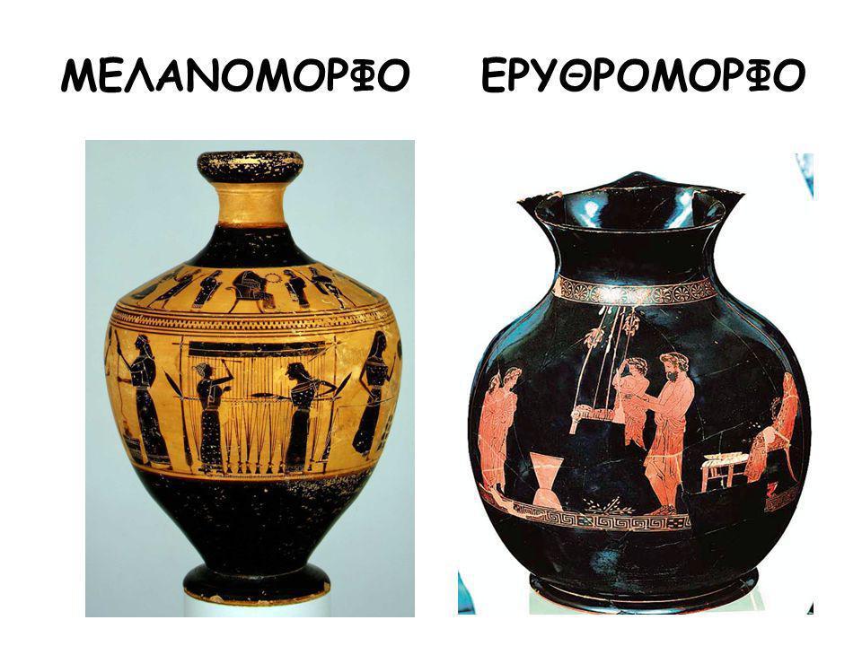 ΜΕΛΑΝΟΜΟΡΦΟΕΡΥΘΡΟΜΟΡΦΟ