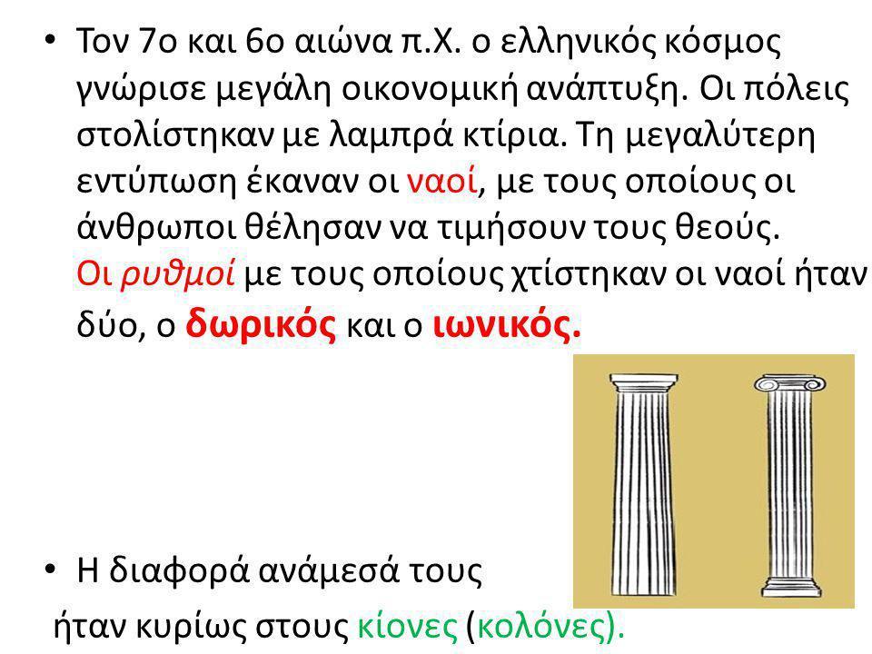 Τον 7ο και 6ο αιώνα π.Χ. ο ελληνικός κόσµος γνώρισε µεγάλη οικονοµική ανάπτυξη. Oι πόλεις στολίστηκαν µε λαµπρά κτίρια. Τη µεγαλύτερη εντύπωση έκαναν
