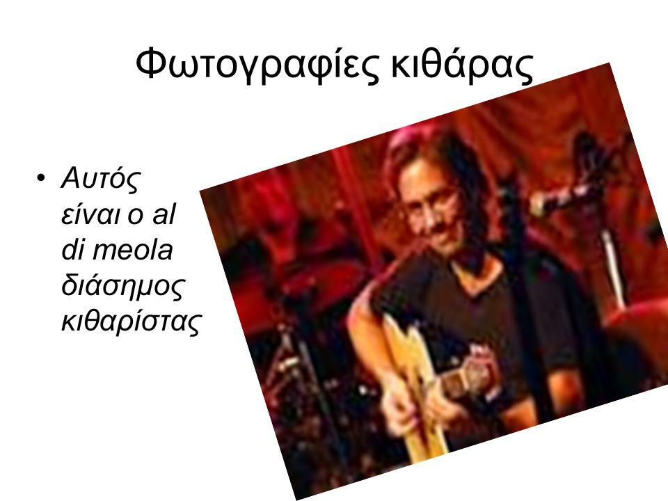 Η ΚΛΑΣΙΚΗ ΚΙΘΑΡΑ Η κλασική κιθάρα είναι μια κιθάρα με έξι χορδές. Ανήκει ως είδος στα χορδοφωνα και με αυτήν παίζεται κυρίως κλασική μουσική, αν και χ