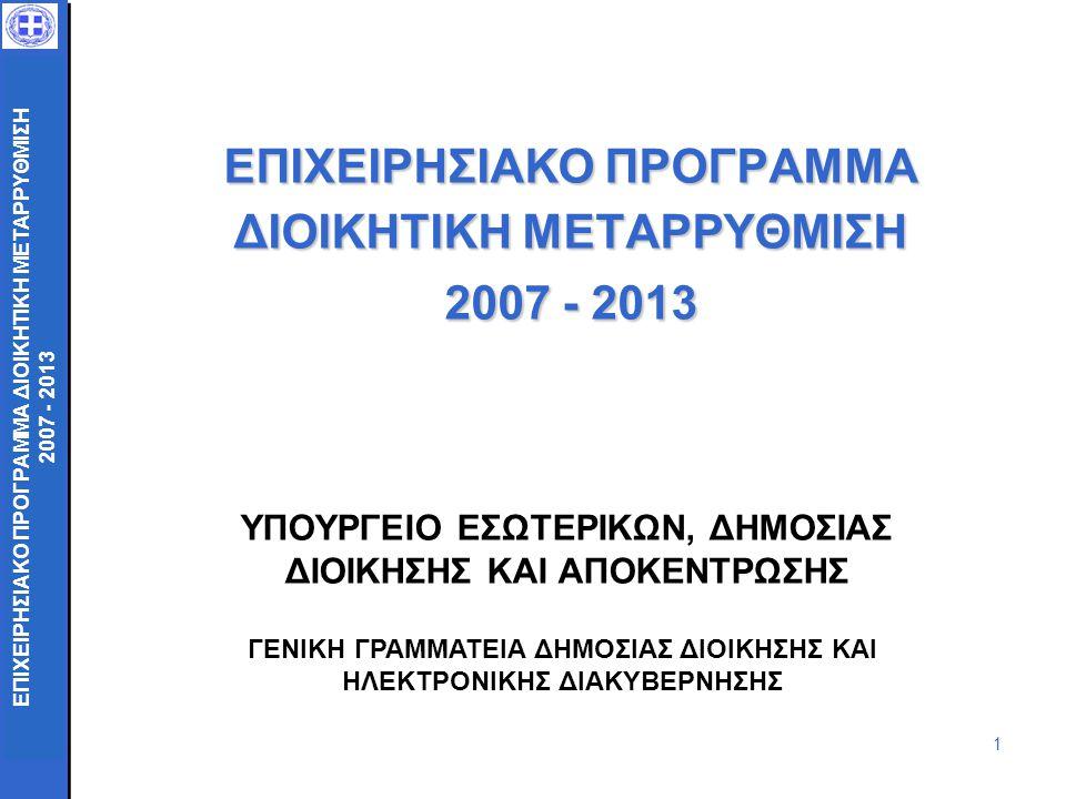 ΒΕΛΤΙΩΣΗ ΤΗΣ ΔΙΟΙΚΗΤΙΚΗΣ ΙΚΑΝΟΤΗΤΑΣ ΤΗΣ ΔΗΜΟΣΙΑΣ ΔΙΟΙΚΗΣΗΣ 2007 – 2013. ΕΠΙΧΕΙΡΗΣΙΑΚΟ ΠΡΟΓΡΑΜΜΑ 1 ΕΠΙΧΕΙΡΗΣΙΑΚΟ ΠΡΟΓΡΑΜΜΑ ΔΙΟΙΚΗΤΙΚΗ ΜΕΤΑΡΡΥΘΜΙΣΗ 2007