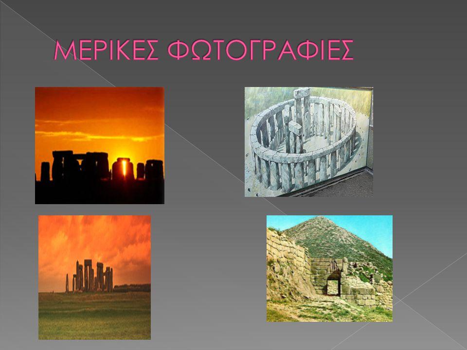  Ομοιότητες πέτρινων γιγάντων και Κυκλώπειων τειχών.  Πρόκειται για επιβλητικές κατασκευές, που προκαλούν δέος με το υπερβολικό  τους μέγεθος και τ