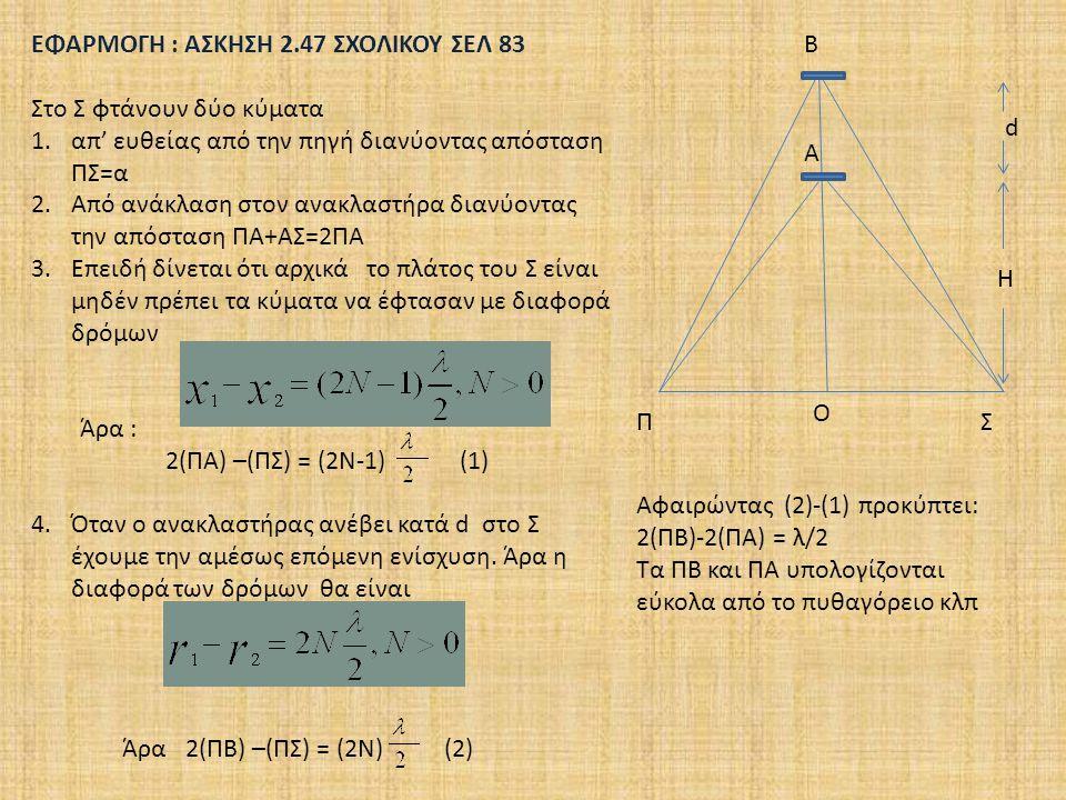 ΕΦΑΡΜΟΓΗ : ΑΣΚΗΣΗ 2.47 ΣΧΟΛΙΚΟΥ ΣΕΛ 83 Στο Σ φτάνουν δύο κύματα 1.απ' ευθείας από την πηγή διανύοντας απόσταση ΠΣ=α 2.Από ανάκλαση στον ανακλαστήρα δι