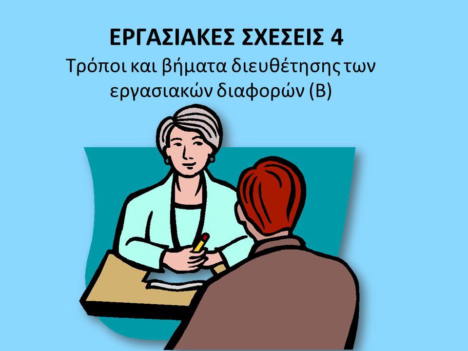 ΣΤΟΧΟΙ ΜΑΘΗΜΑΤΟΣ Με το τέλος του μαθήματος ο/η μαθητής/τρια θα είναι ικανός/ή: 1.Να περιγράφει τους τρόπους και τα βήματα διευθέτησης των εργασιακών διαφορών.