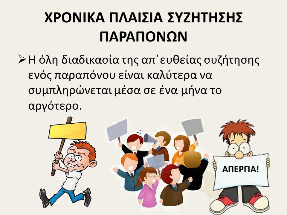 ΠΑΡΑΒΙΑΣΕΙΣ ΣΥΜΒΑΣΕΩΝ  Αν ο εργοδότης ή ο εργοδοτούμενος αρνείται να εφαρμόσει κάποιο όρο από τις συλλογικές συμβάσεις, σε αντίθεση με τις συστάσεις του Υπουργείου Εργασίας και Κοινωνικών Ασφαλίσεων, τότε ο/οι υπάλληλος/λοι ή ο εργοδότης, δικαιούνται να υπερασπιστούν τα συμφέροντά τους με οποιονδήποτε νόμιμο τρόπο, συμπεριλαμβανομένης και της απεργίας / ανταπεργίας.