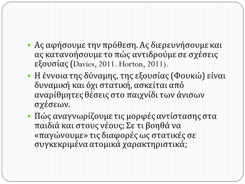 Ας αφήσουμε την πρόθεση. Ας διερευνήσουμε και ας κατανοήσουμε το πώς αντιδρούμε σε σχέσεις εξουσίας (Davies, 2011. Horton, 2011). Η έννοια της δύναμης