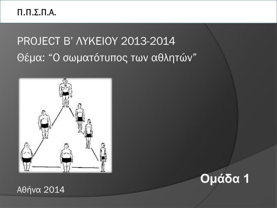 """Π.Π.Σ.Π.Α. PROJECT Β' ΛΥΚΕΙΟΥ 2013-2014 Θέμα: """"Ο σωματότυπος των αθλητών"""" Αθήνα 2014 Ομάδα 1"""