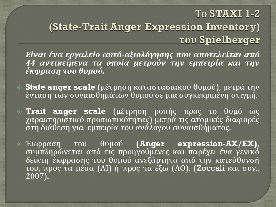 Είναι ένα εργαλείο αυτό - αξιολόγησης που αποτελείται από 44 αντικείμενα τα οποία μετρούν την εμπειρία και την έκφραση του θυμού.  State anger scale