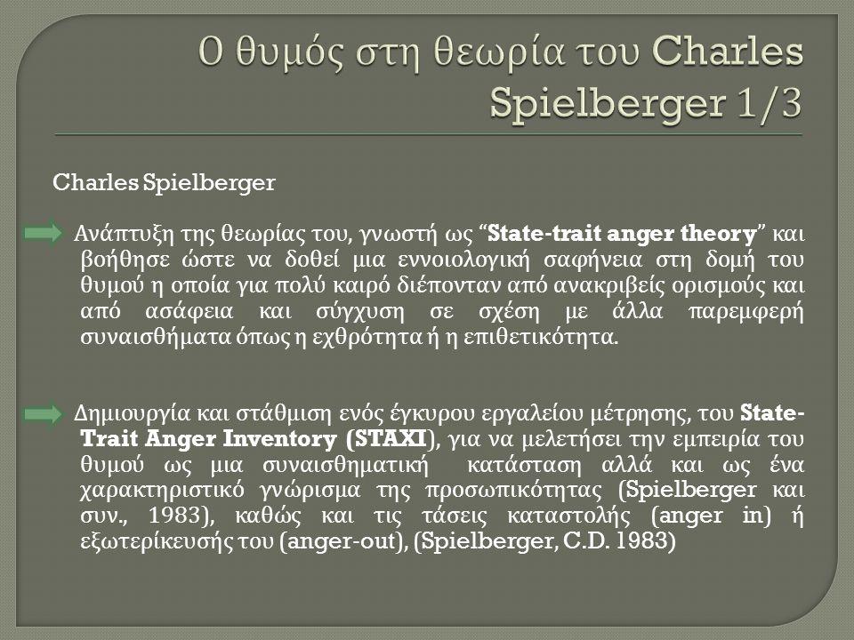 "Charles Spielberger Ανάπτυξη της θεωρίας του, γνωστή ως ""State-trait anger theory"" και βοήθησε ώστε να δοθεί μια εννοιολογική σαφήνεια στη δομή του θυ"