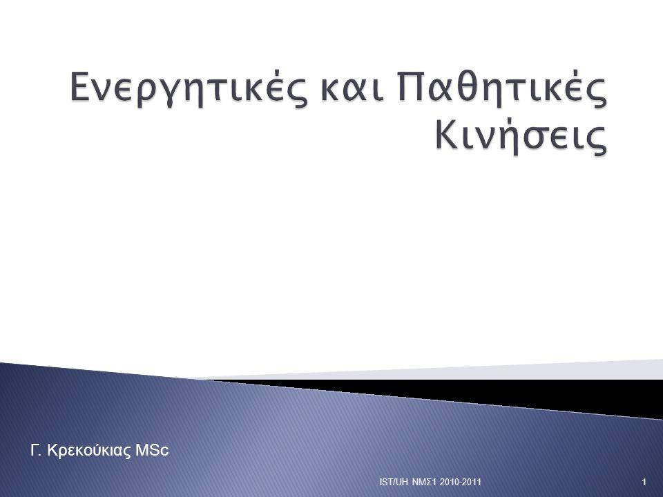 IST/UH ΝΜΣ1 2010-20111 Γ. Κρεκούκιας MSc